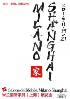 salone shanghai key visual